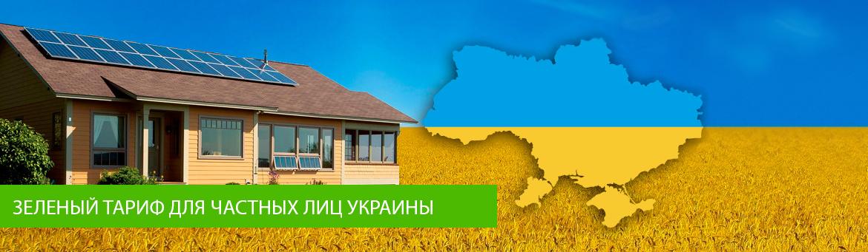Зеленый тариф в россии для частных лиц